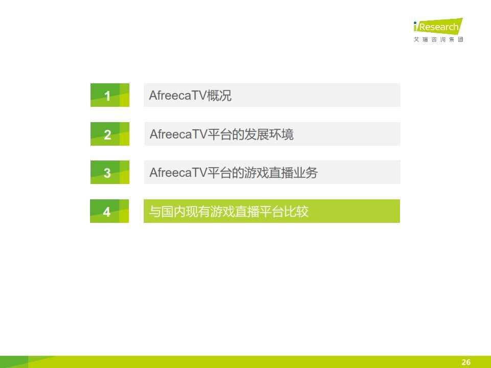 iResearch-2014年海外游戏视频直播平台案例研究报告——AfreecaTV_026