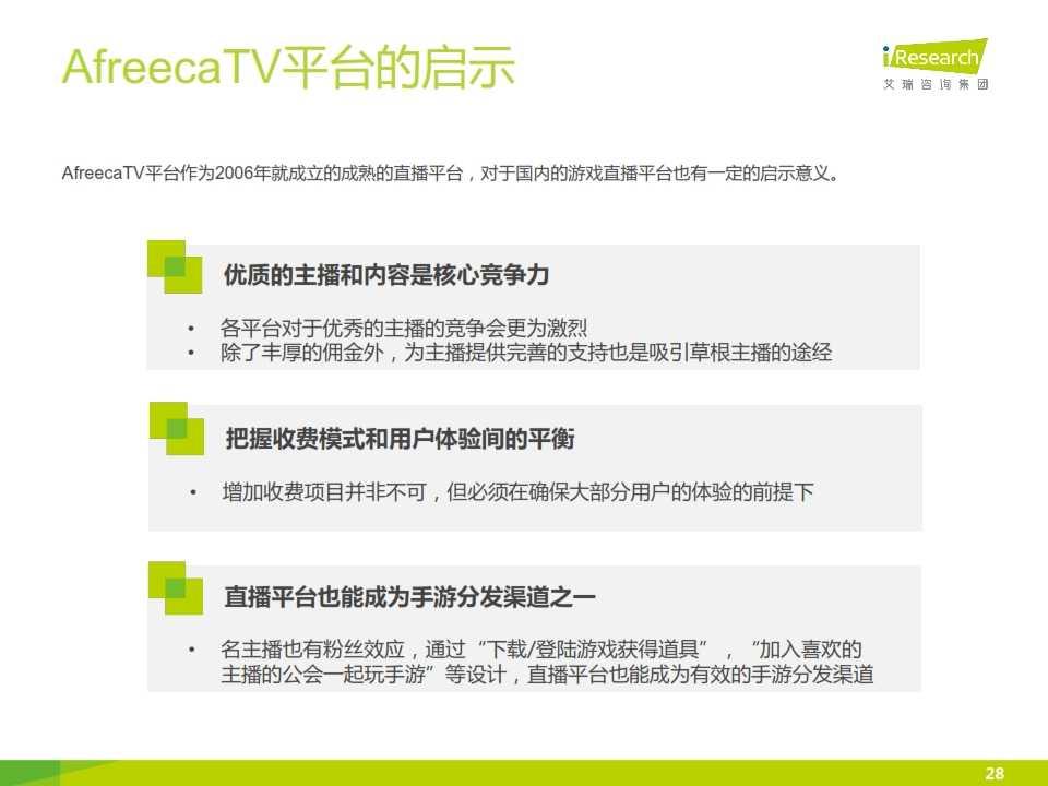 iResearch-2014年海外游戏视频直播平台案例研究报告——AfreecaTV_028