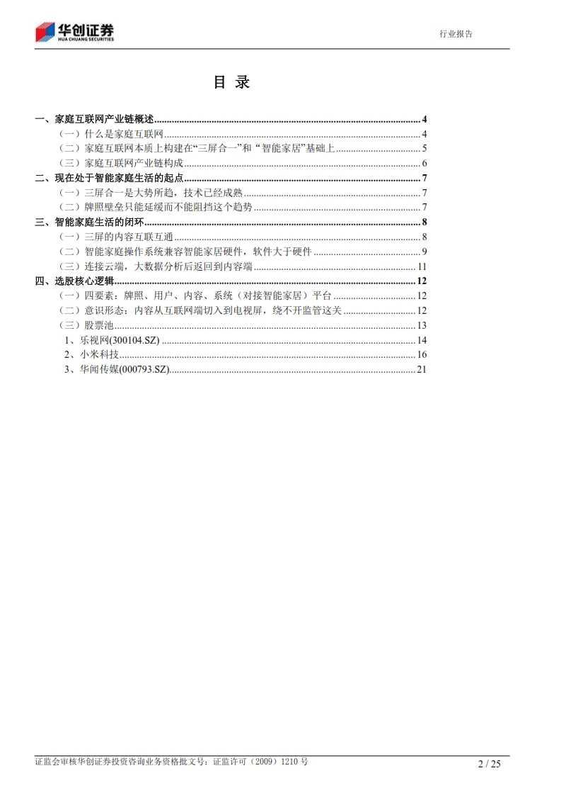 家庭互联网专题报告-20150127_002