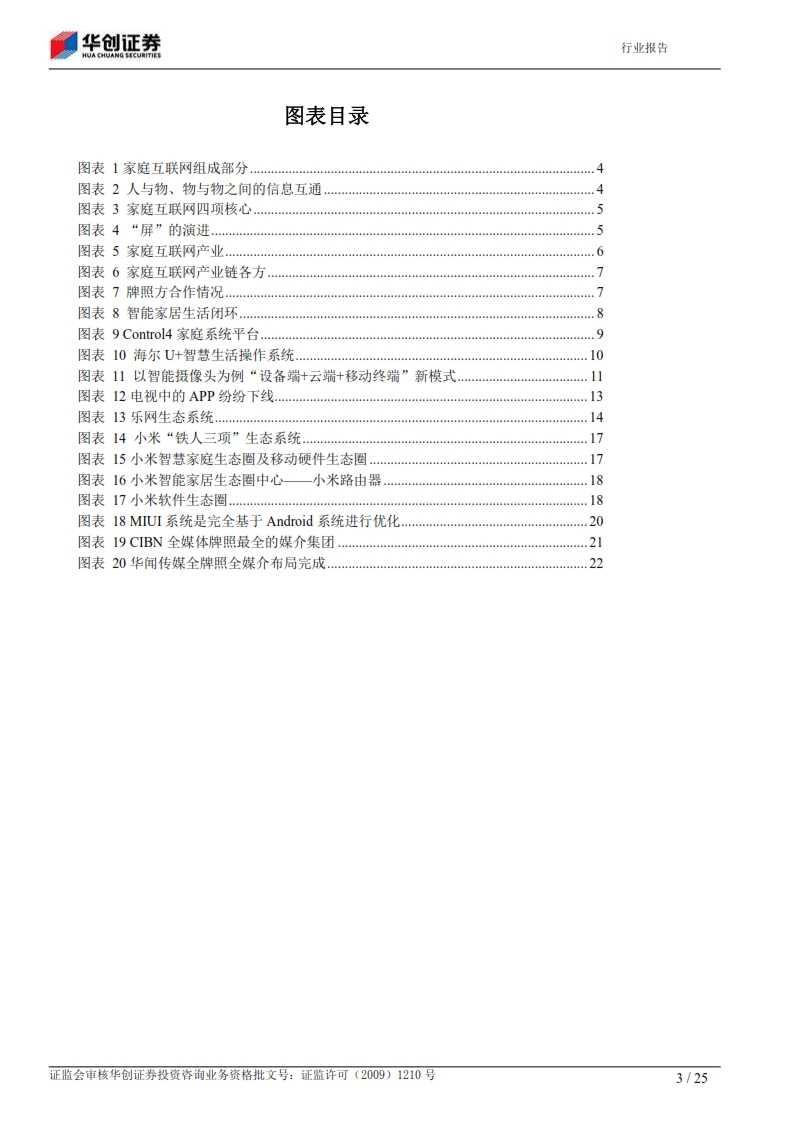 家庭互联网专题报告-20150127_003