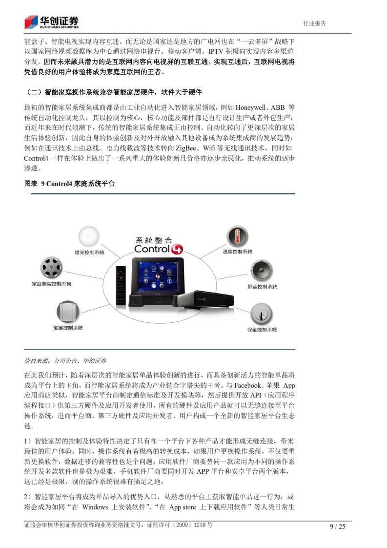 家庭互联网专题报告-20150127_009