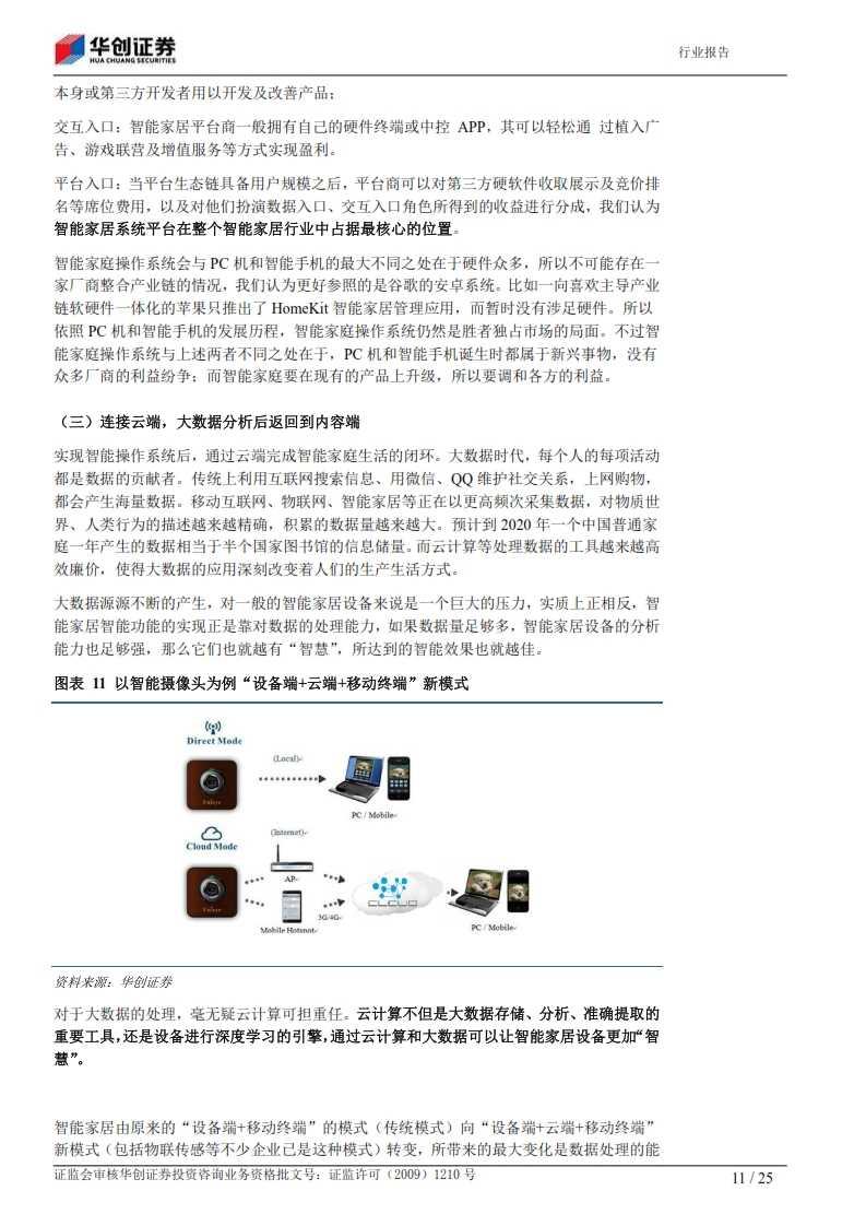 家庭互联网专题报告-20150127_011