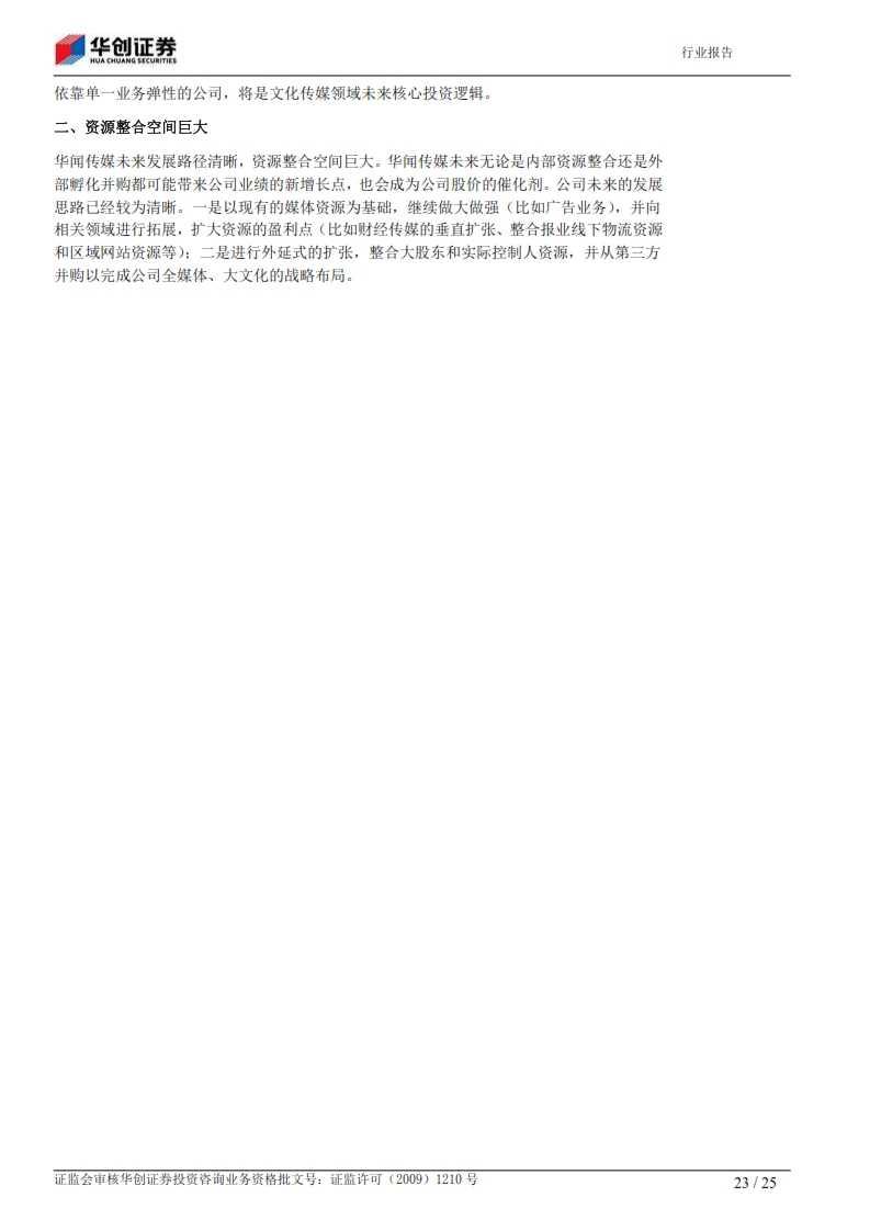 家庭互联网专题报告-20150127_023