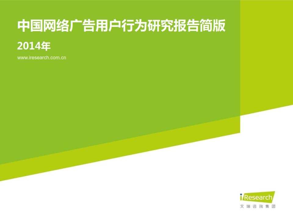2014年中国网络广告用户行为研究报告_001