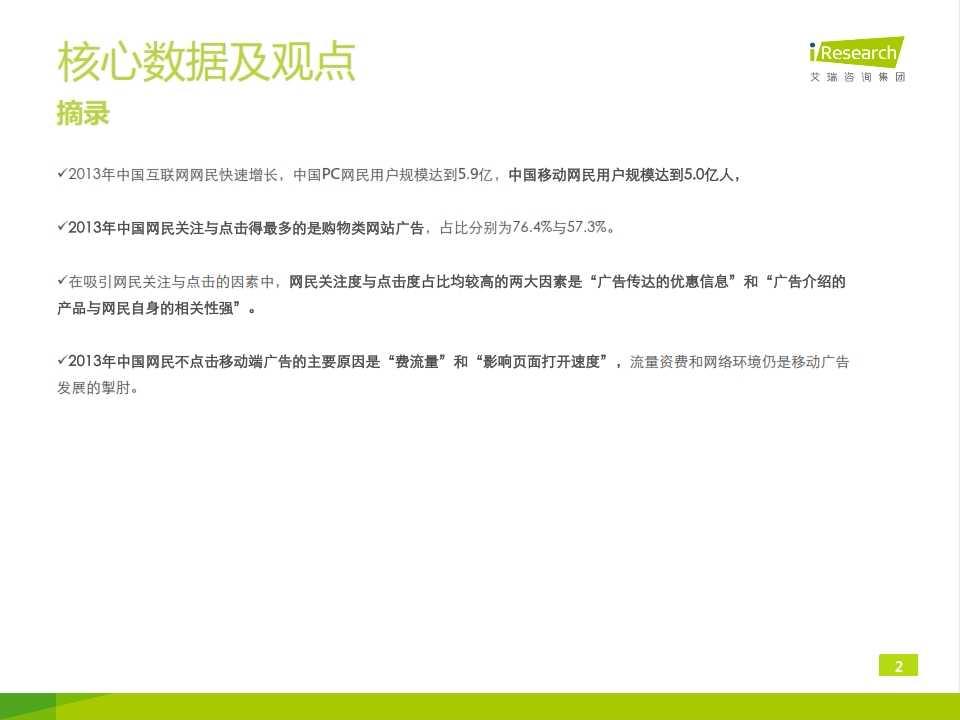 2014年中国网络广告用户行为研究报告_002