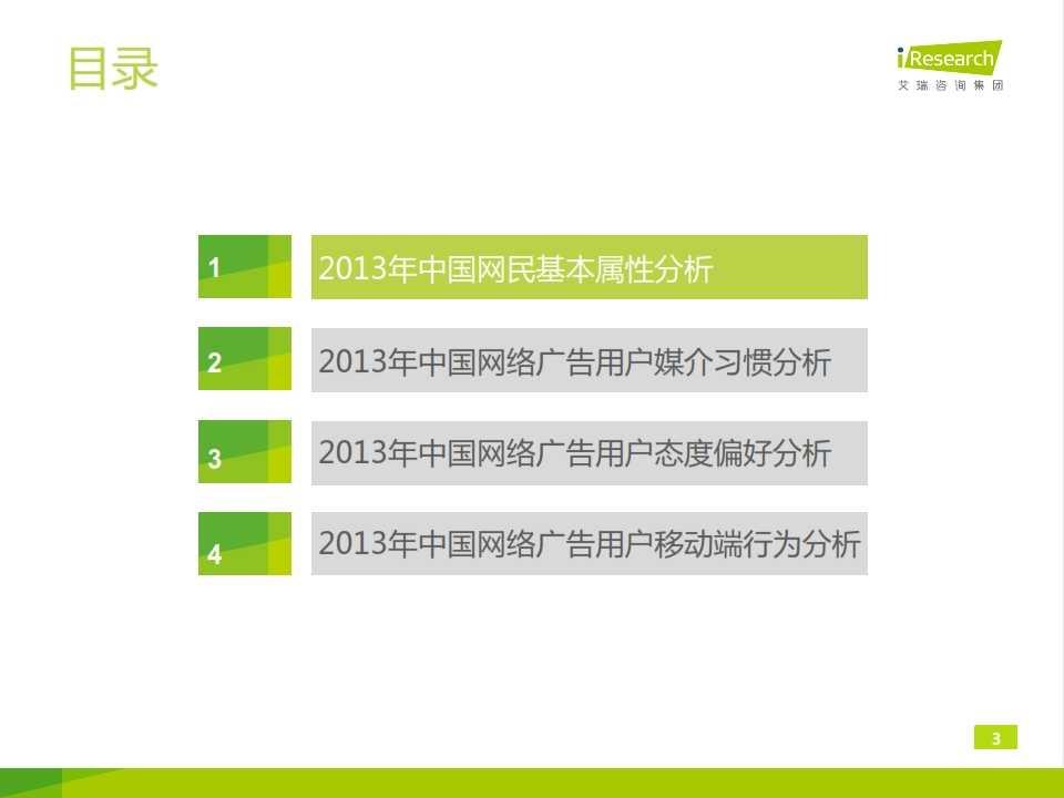2014年中国网络广告用户行为研究报告_003