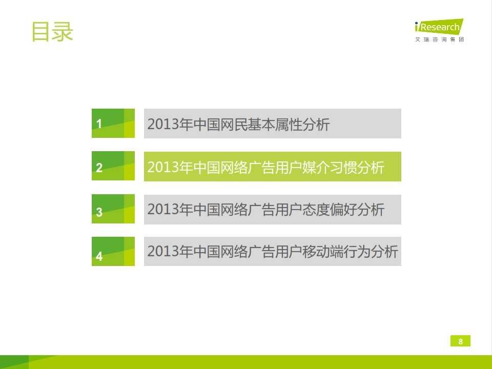 2014年中国网络广告用户行为研究报告_008