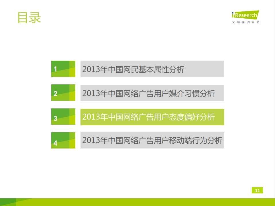2014年中国网络广告用户行为研究报告_011