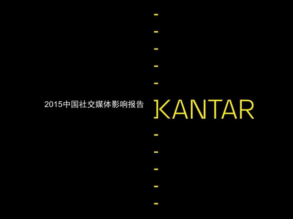 2015凯度中国社交媒体影响报告_006
