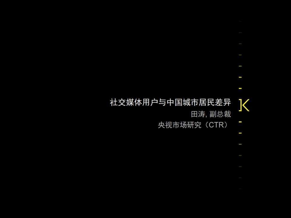 2015凯度中国社交媒体影响报告_007