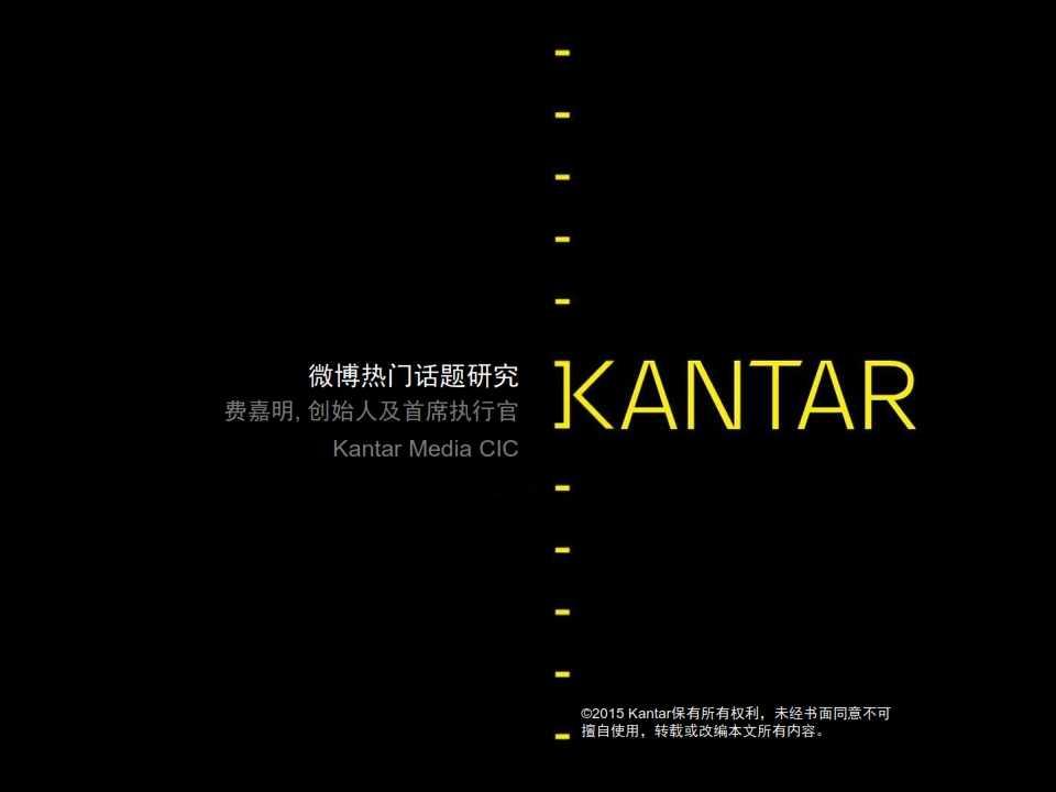 2015凯度中国社交媒体影响报告_025