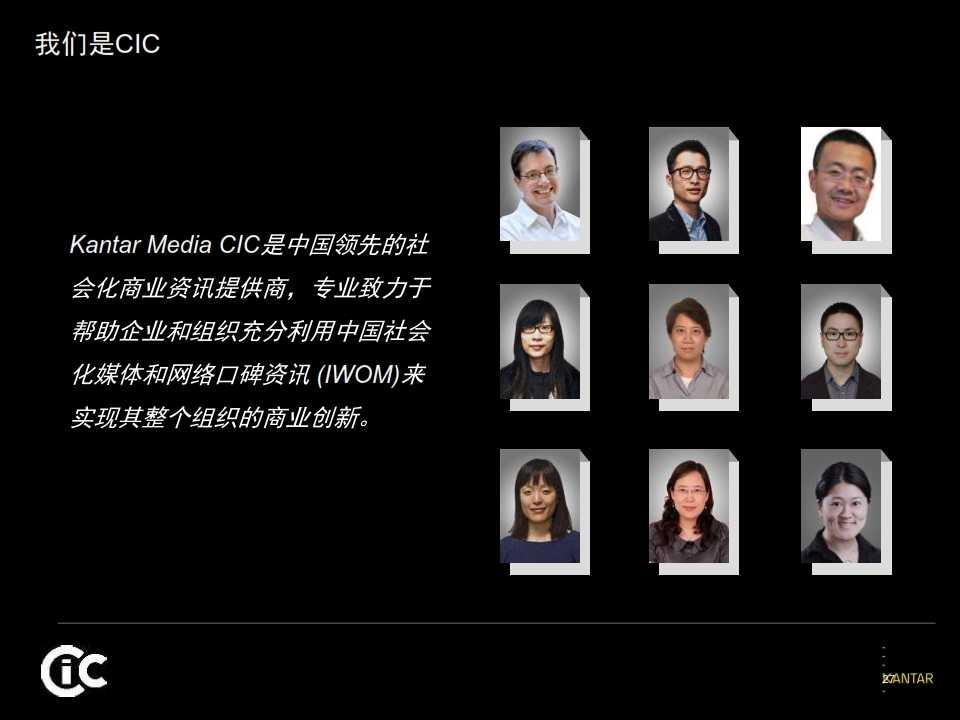 2015凯度中国社交媒体影响报告_027