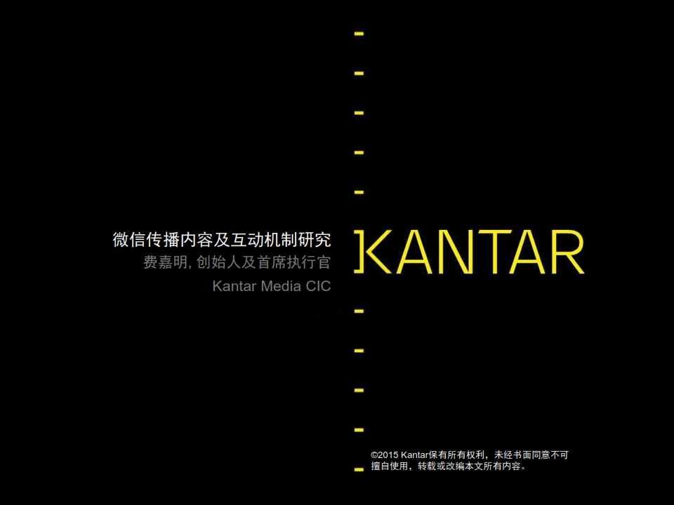 2015凯度中国社交媒体影响报告_043