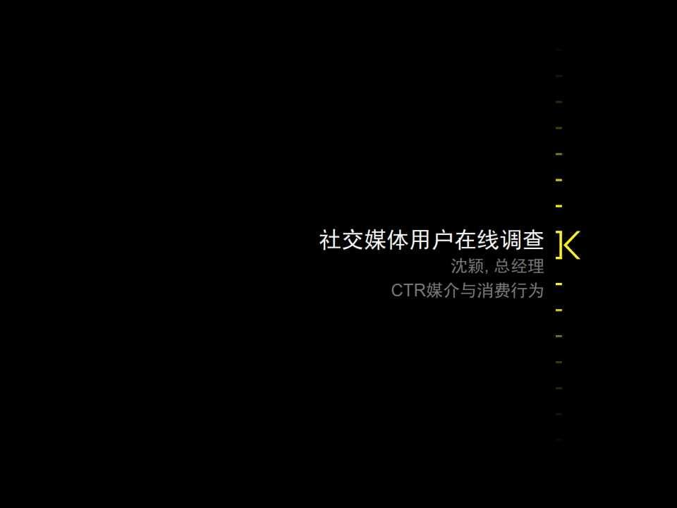2015凯度中国社交媒体影响报告_063