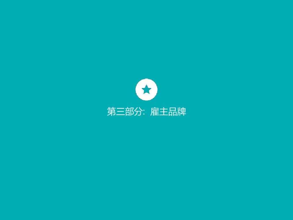 LinkedIn2015年中国人才招聘趋势报告_018
