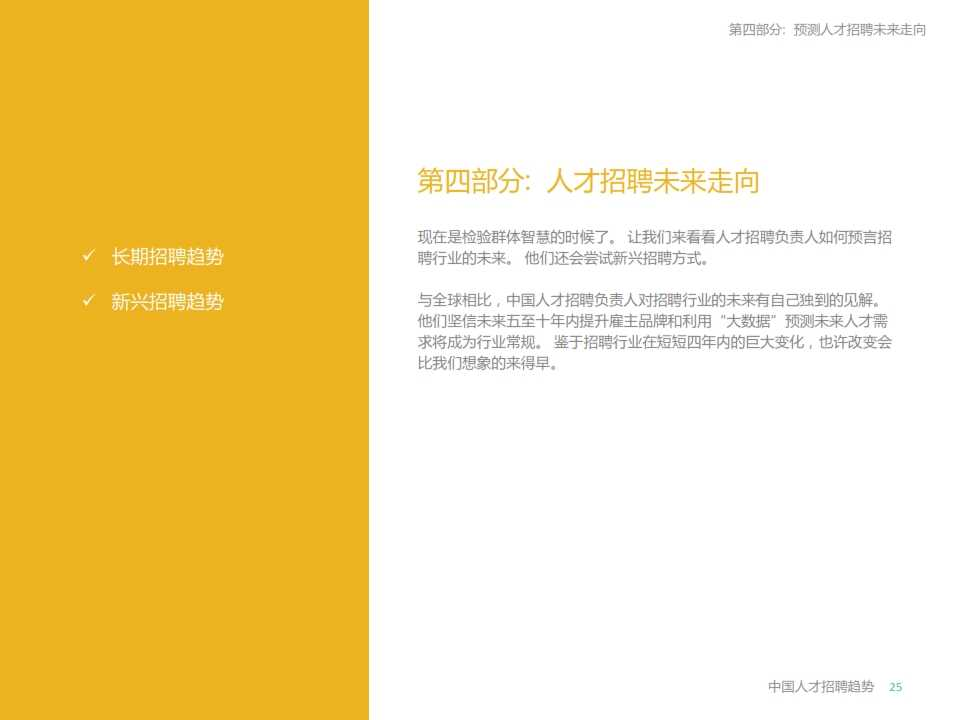 LinkedIn2015年中国人才招聘趋势报告_025