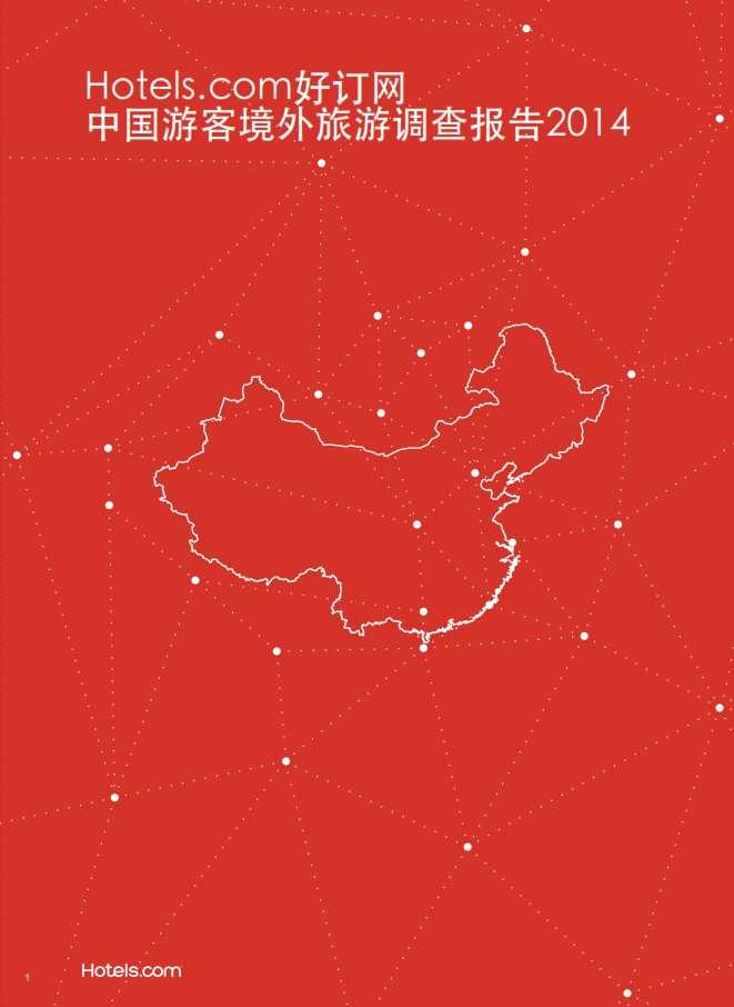 中国游客境外旅游调查报告2014_001