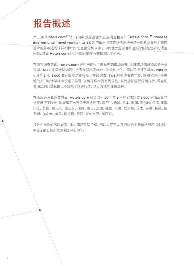 中国游客境外旅游调查报告2014_002