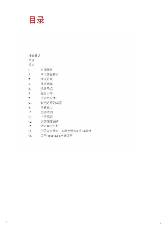 中国游客境外旅游调查报告2014_003