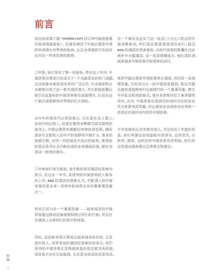 中国游客境外旅游调查报告2014_004