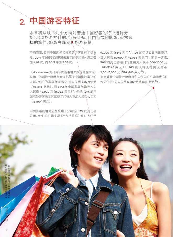 中国游客境外旅游调查报告2014_008
