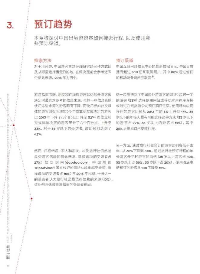 中国游客境外旅游调查报告2014_012