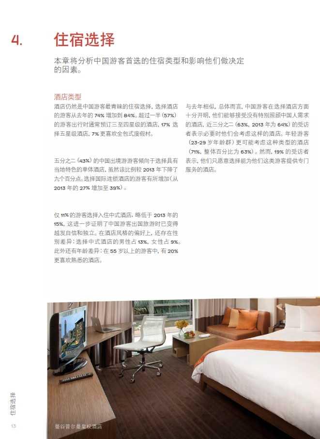 中国游客境外旅游调查报告2014_014