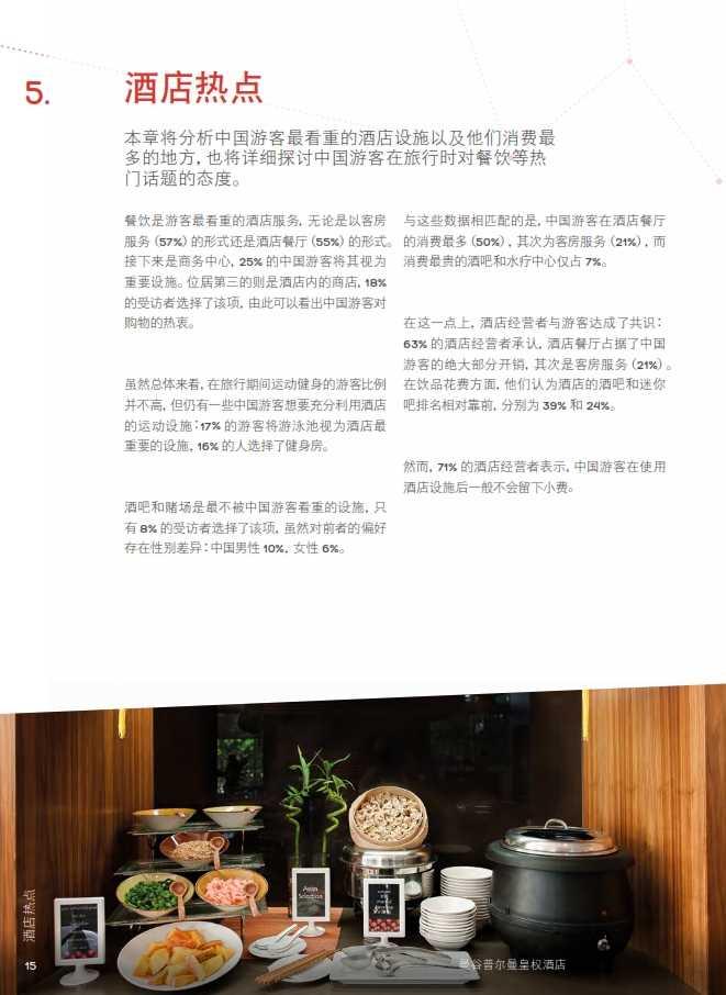 中国游客境外旅游调查报告2014_016