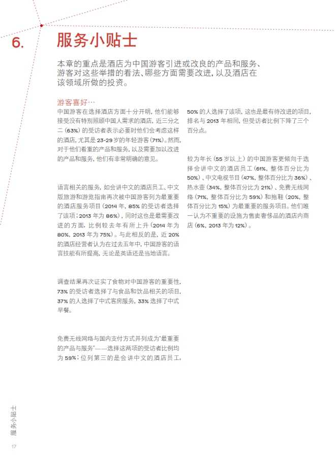 中国游客境外旅游调查报告2014_018