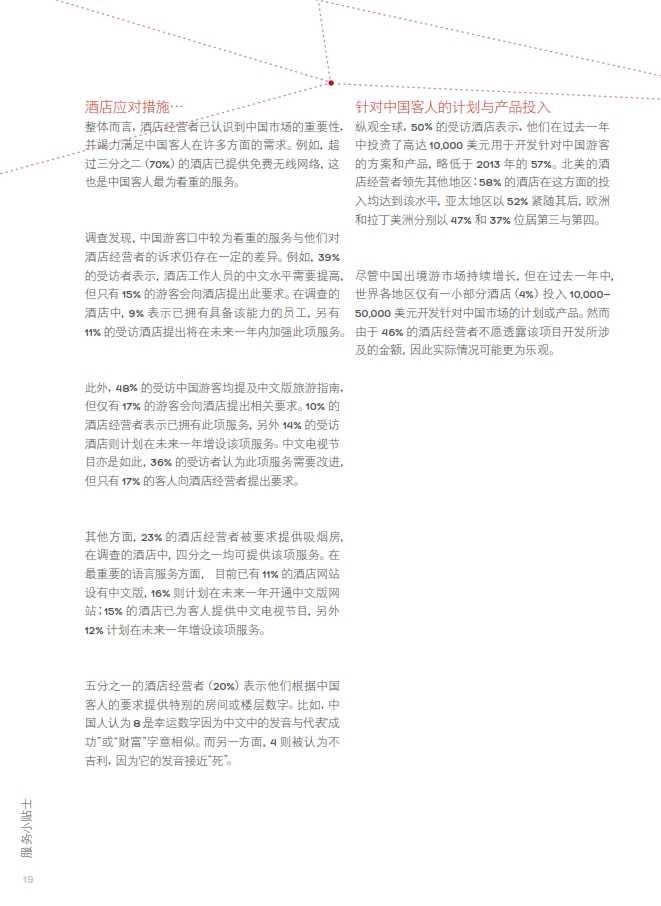 中国游客境外旅游调查报告2014_020