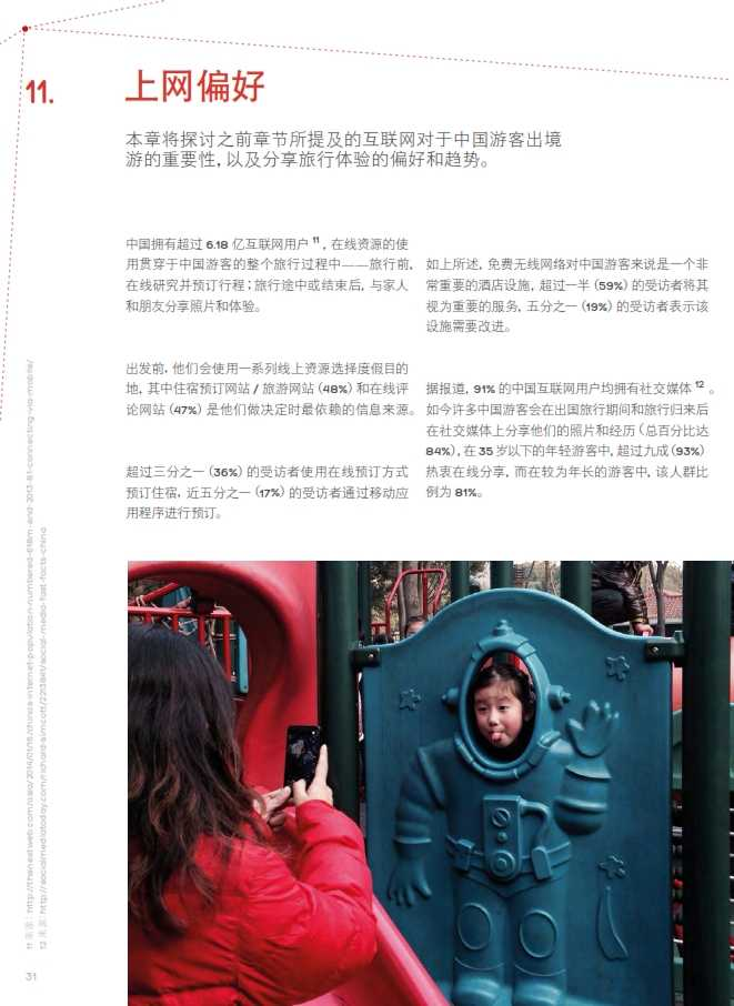 中国游客境外旅游调查报告2014_032