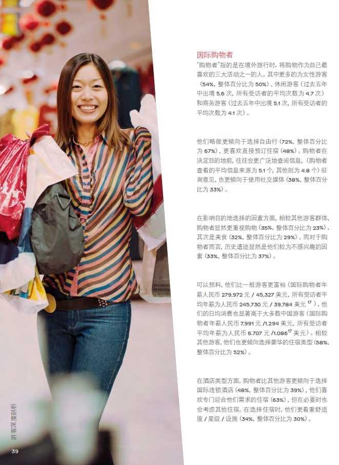 中国游客境外旅游调查报告2014_040