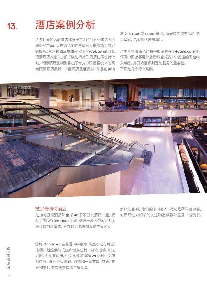 中国游客境外旅游调查报告2014_042