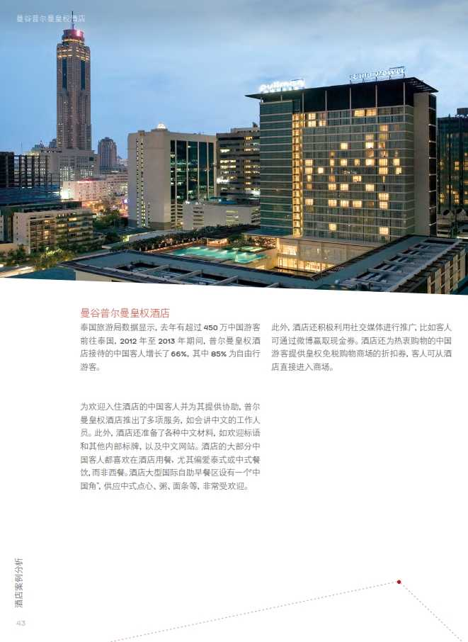 中国游客境外旅游调查报告2014_044