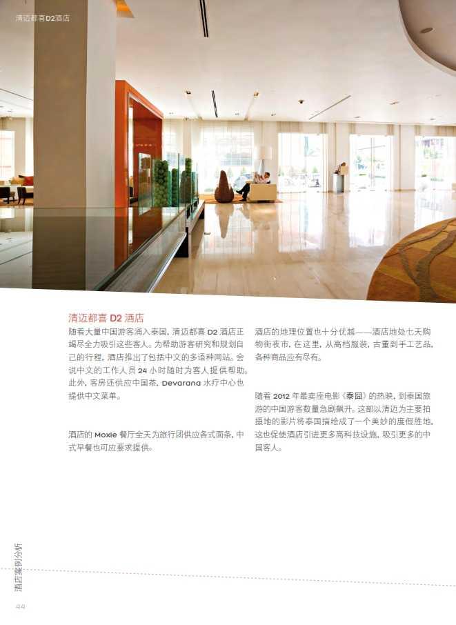 中国游客境外旅游调查报告2014_045