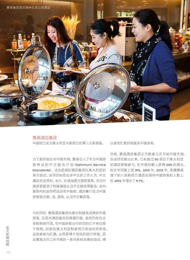 中国游客境外旅游调查报告2014_046