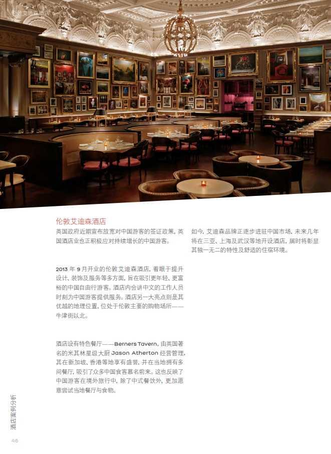 中国游客境外旅游调查报告2014_047