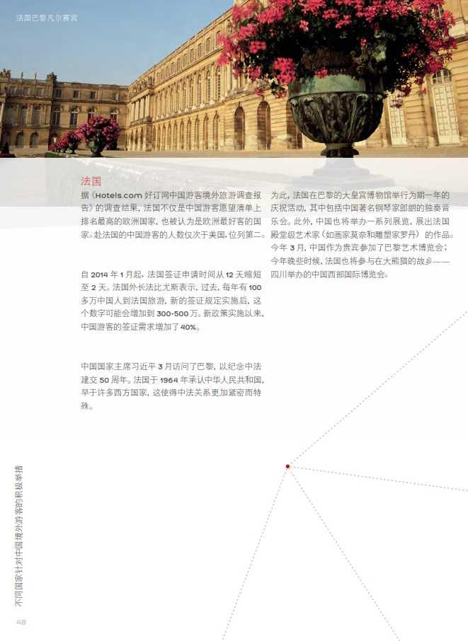 中国游客境外旅游调查报告2014_049