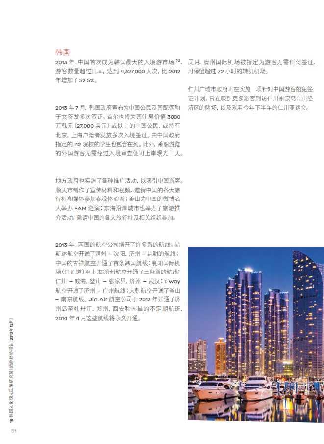 中国游客境外旅游调查报告2014_052
