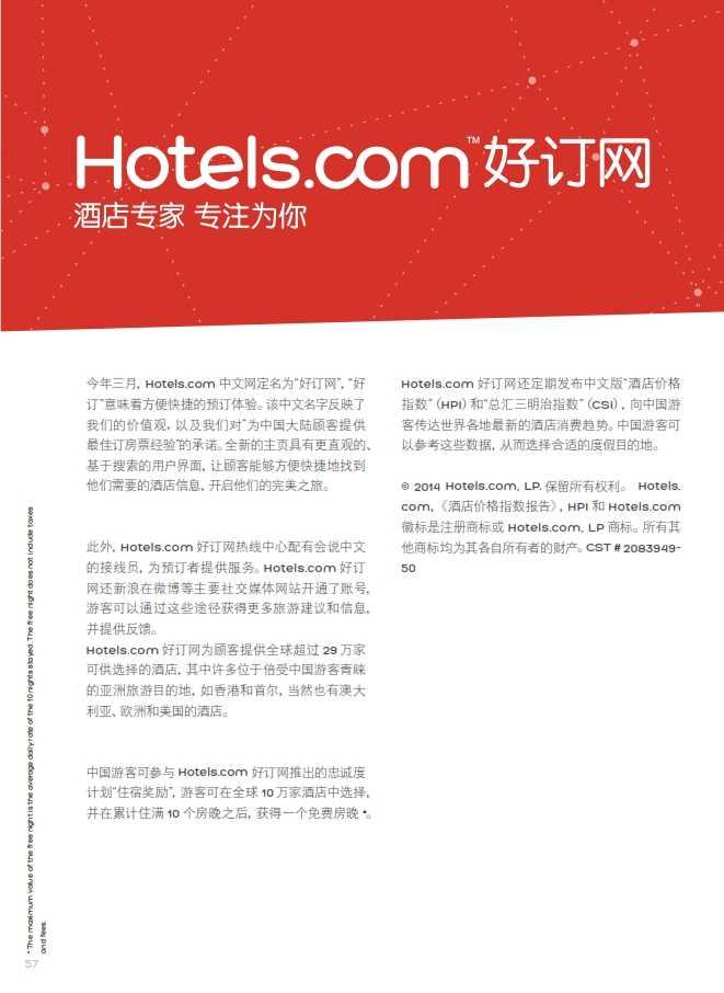 中国游客境外旅游调查报告2014_058