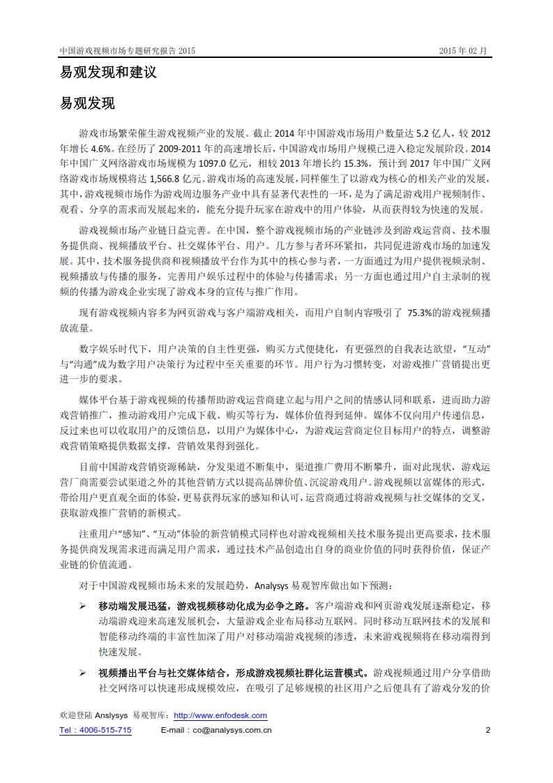 中国游戏视频市场专题研究报告2015_003