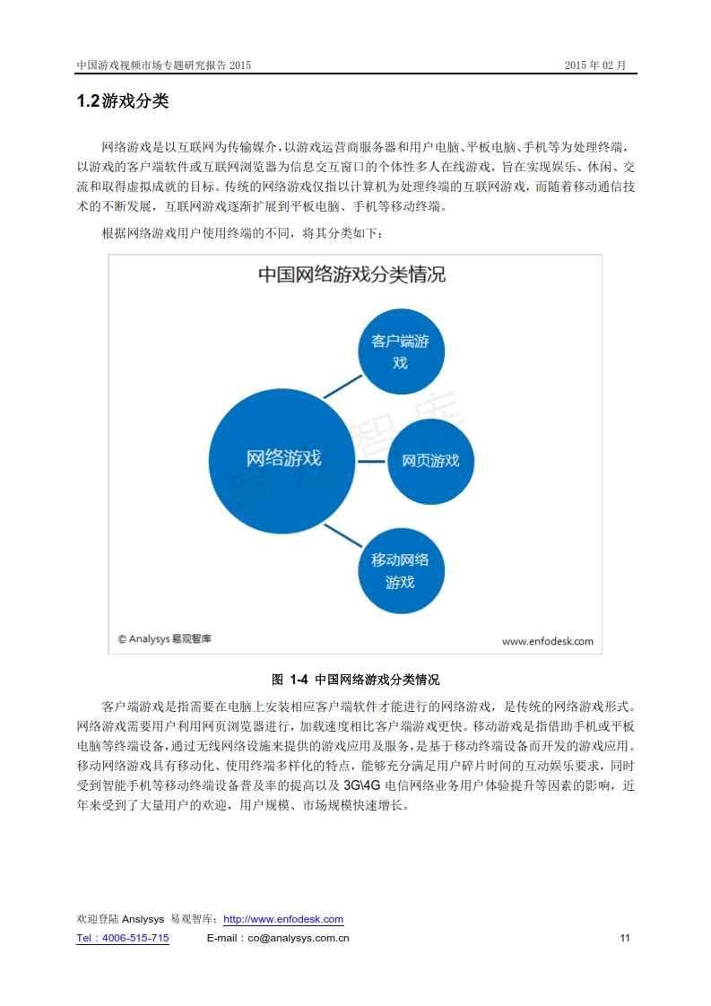 中国游戏视频市场专题研究报告2015_012
