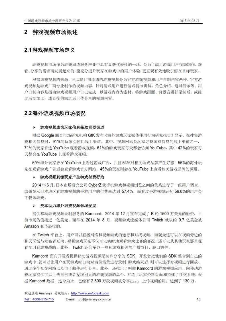 中国游戏视频市场专题研究报告2015_016