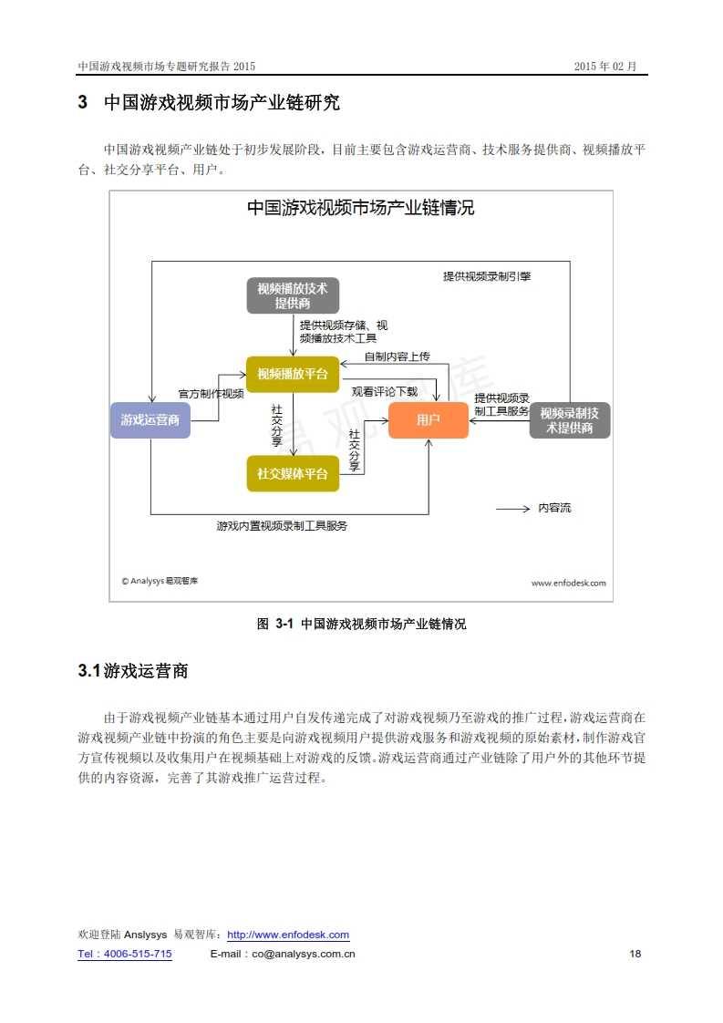 中国游戏视频市场专题研究报告2015_019