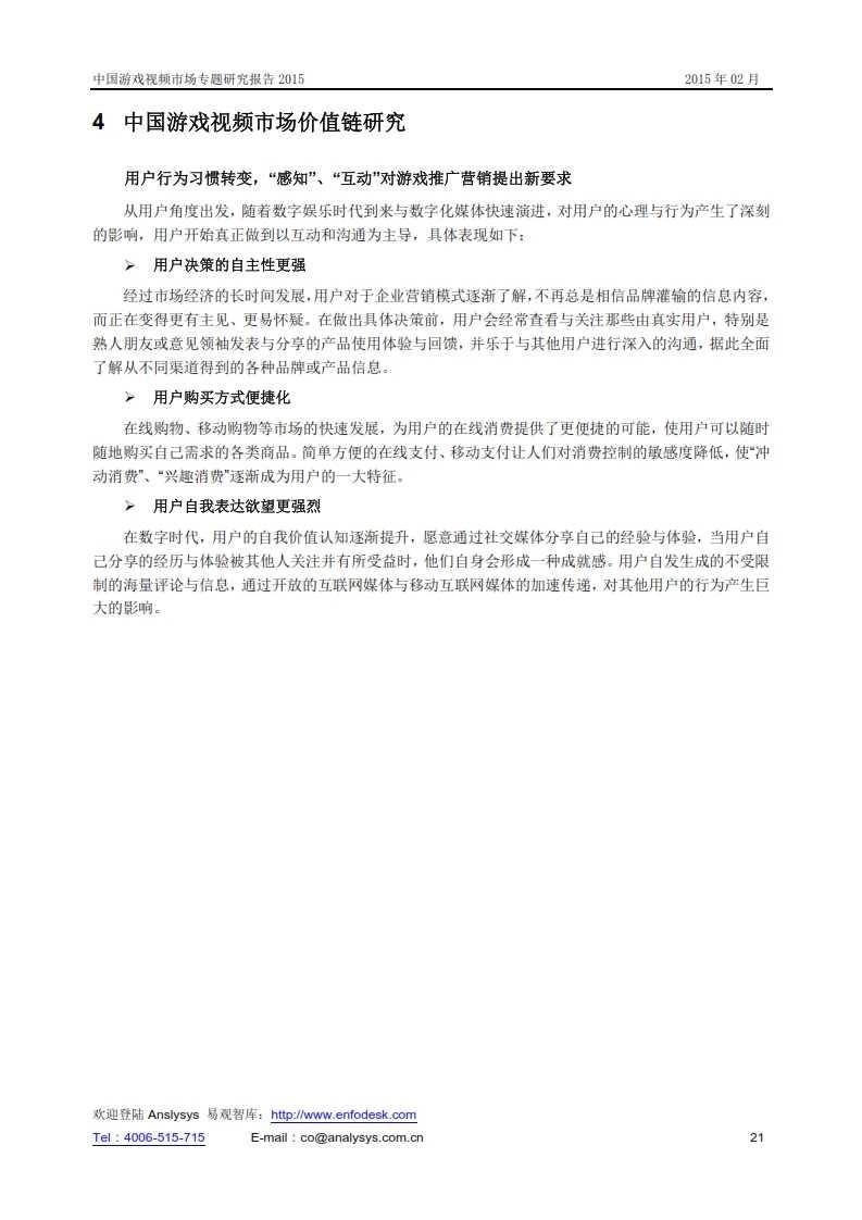中国游戏视频市场专题研究报告2015_022