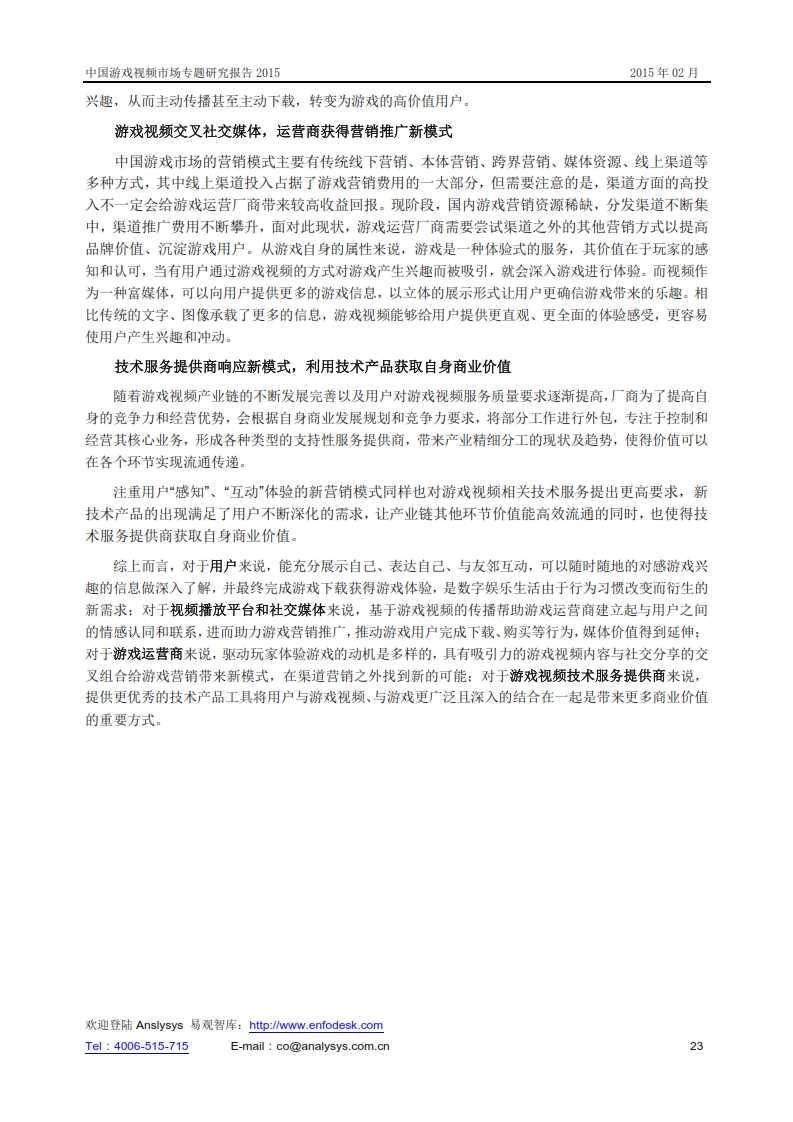 中国游戏视频市场专题研究报告2015_024