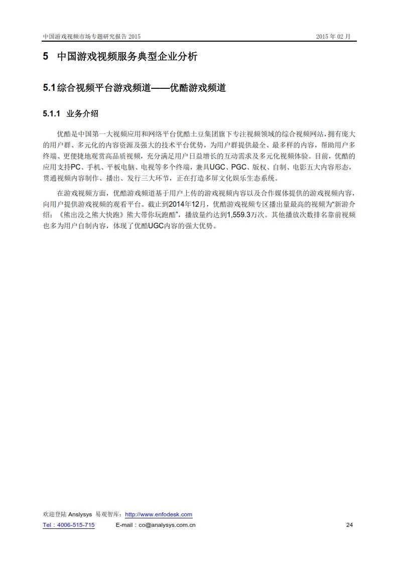 中国游戏视频市场专题研究报告2015_025