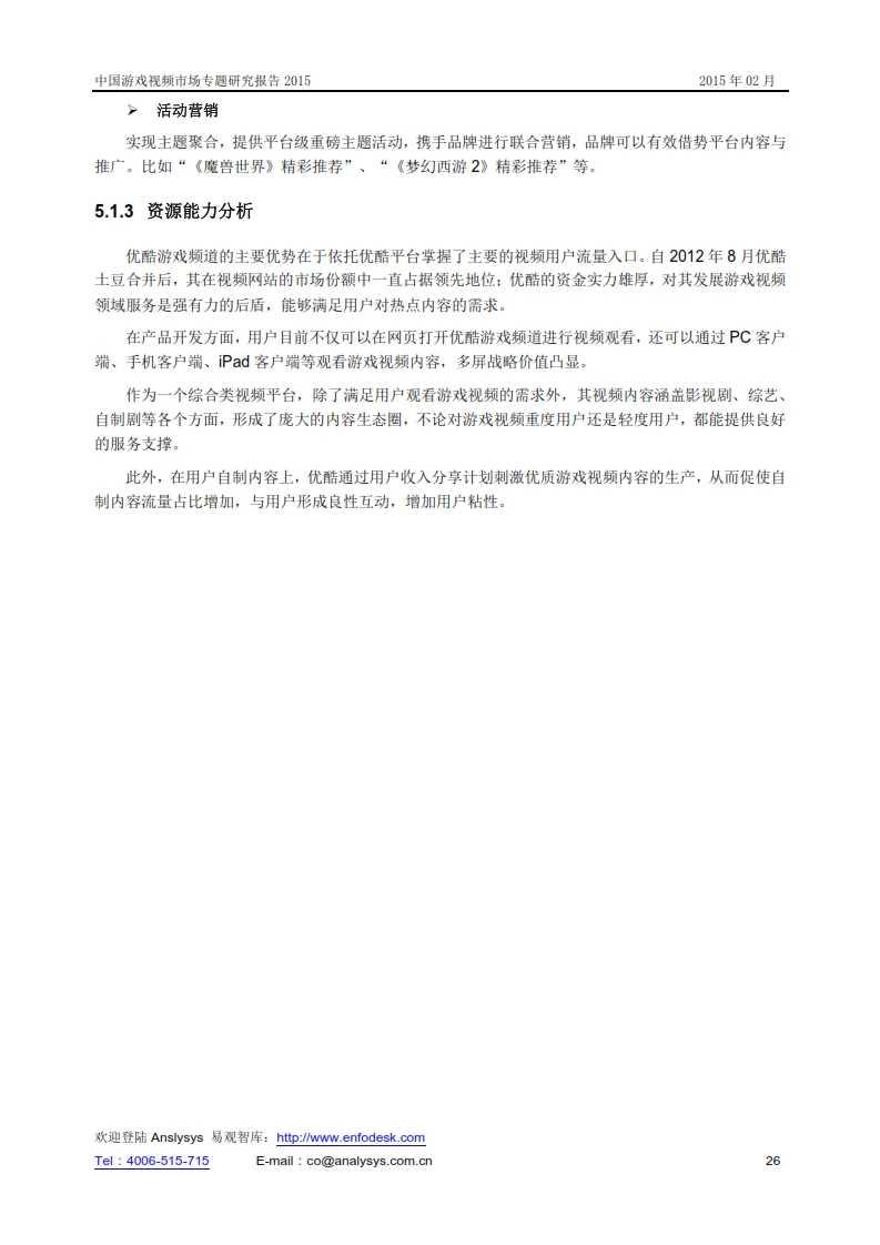 中国游戏视频市场专题研究报告2015_027