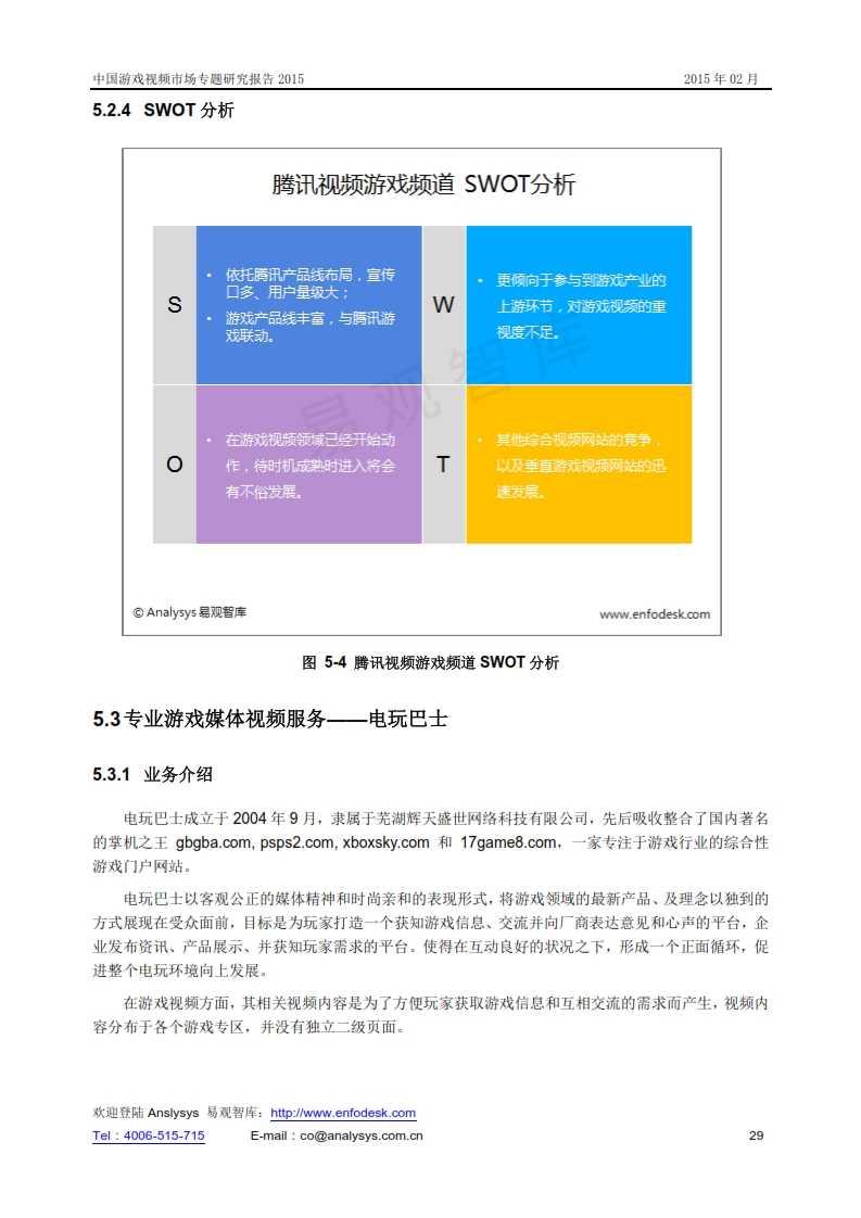 中国游戏视频市场专题研究报告2015_030