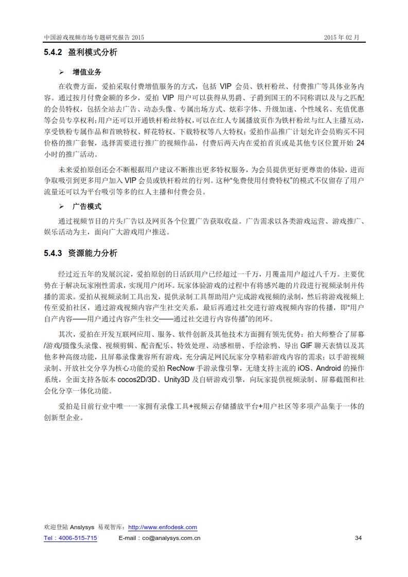 中国游戏视频市场专题研究报告2015_035